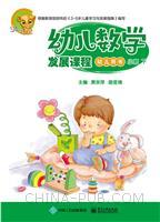 改定价--幼儿数学发展课程 小班下(共2册)