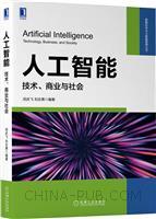 人工智能:技术、商业与社会