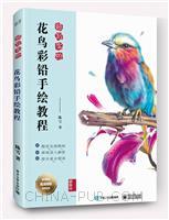 超写实的花鸟彩铅手绘教程