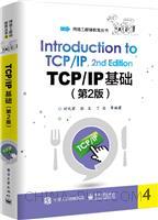 TCP/IP基础(第2版)