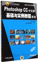 Photoshop CC中文版基础与实例教程 第7版
