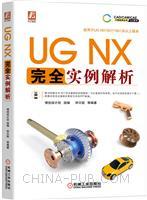 UG NX 完全实例解析