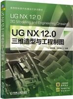 UG NX 12.0 三维造型与工程制图
