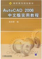 AutoCAD2006中文版实用教程