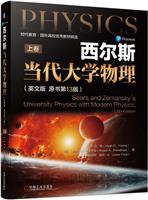 西尔斯当代大学物理(英文版    原书第13版)