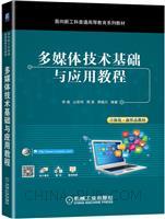 多媒体技术基础与应用教程