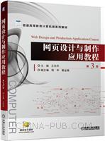网页设计与制作应用教程 第3版