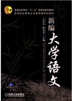 新编大学语文