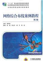 网络综合布线案例教程 第2版