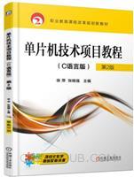 单片机技术项目教程(C语言版)第2版