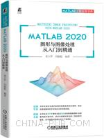 MATLAB 2020 图形与图像处理从入门到精通