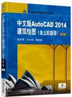 中文版AutoCAD 2014建筑绘图(含上机指导)第2版