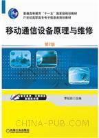 移动通信设备原理与维修  第2版