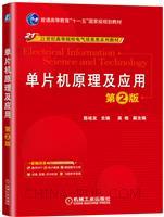 单片机原理及应用 第2版