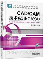CAD/CAM技术应用(CAXA)