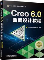 Creo 6.0曲面设计教程