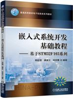 嵌入式系统开发基础教程——基于STM32F103系列