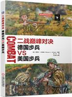 二战巅峰对决:德国步兵VS美国步兵