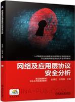 网络及应用层协议安全分析