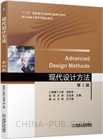 现代设计方法  第2版