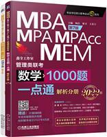数学1000题一点通:2022MBA、MPA、MPAcc、MEM管理类联考 第7版