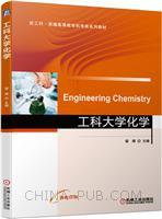 工科大学化学
