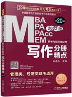 写作分册精点:2022MBA、MPA、MPAcc、MEM联考与经济类联考 第20版