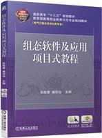 组态软件及应用项目式教程