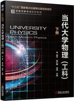 当代大学物理(工科) 下册