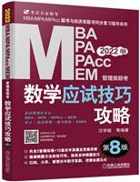数学应试技巧攻略:2022MBA、MPA、MPAcc、MEM管理类联考  第8版