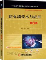 防火墙技术与应用 第2版