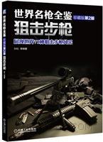 世界名枪全鉴――狙击步枪(珍藏版)第二版