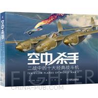 空中杀手:二战中的十大经典战斗机