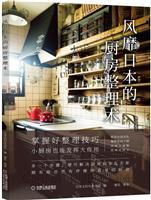 风靡日本的厨房整理术