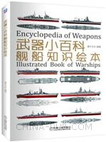 武器小百科:舰船知识绘本