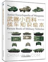 武器小百科:战车知识绘本