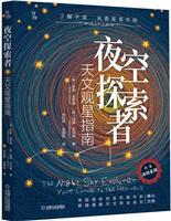 夜空探索者:天文观星指南