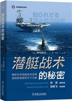潜艇战术的秘密