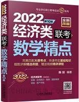 经济类联考数学精点:2022 第10版