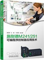 施耐德M241/251可编程序控制器应用技术