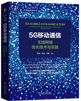 5G移动通信:无线网络优化技术与实践