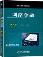 网络金融 第2版