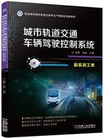 城市轨道交通车辆驾驶控制系统(配实训工单)