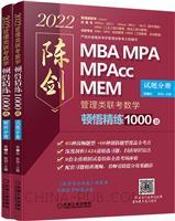 数学顿悟精练1000题:2022管理类联考 第2版