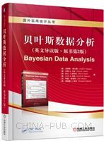 贝叶斯数据分析(英文导读版·原书第3版)