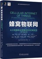 蜂窝物联网:从大规模商业部署到5G关键应用(原书第2版)