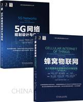 [套装书]蜂窝物联网:从大规模商业部署到5G关键应用(原书第2版)+5G网络规划设计与优化(2册)