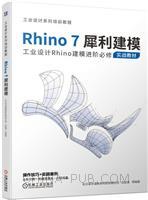 Rhino7犀利建模