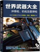 世界武器大全:冲锋枪、机枪及霰弹枪