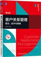 客户关系管理:理念、技术与策略 第4版